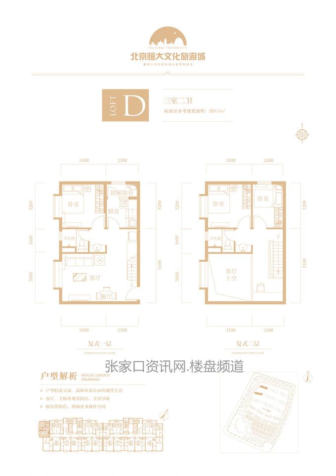 LOFT D户型 61㎡(建筑面积)