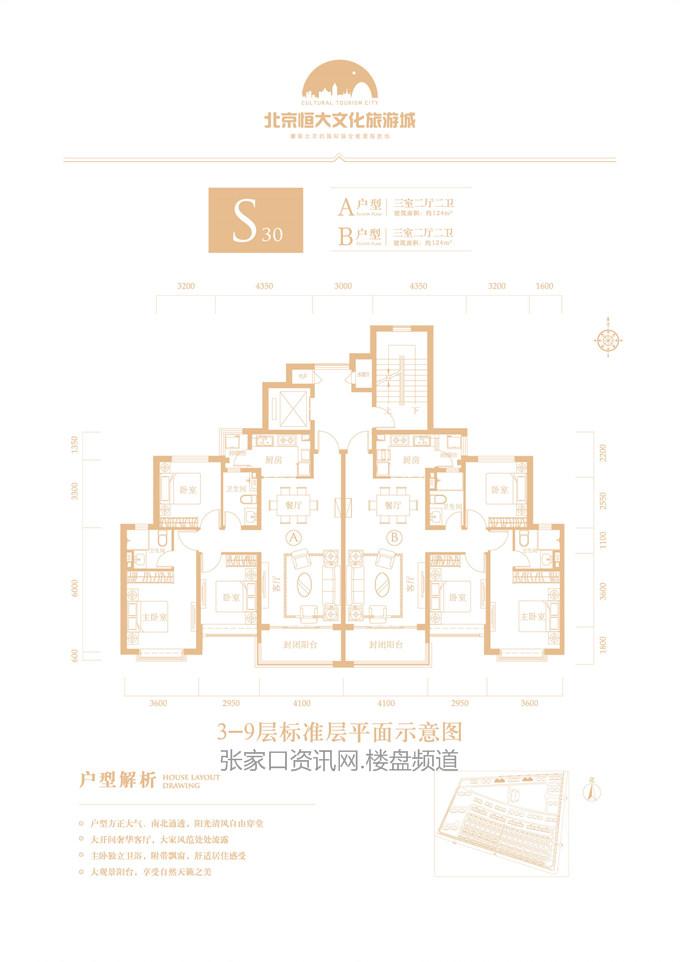 花园洋房 S30户型 124㎡(建筑面积)