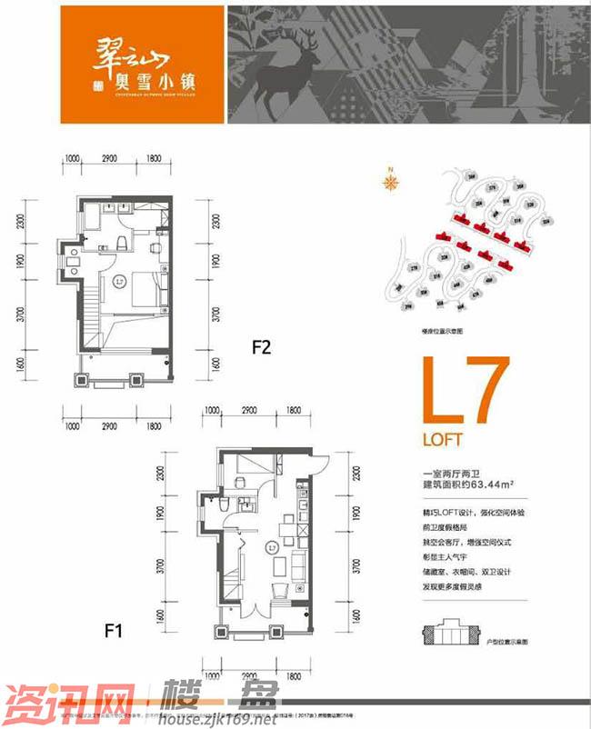 L7 LOFT户型 63.44㎡