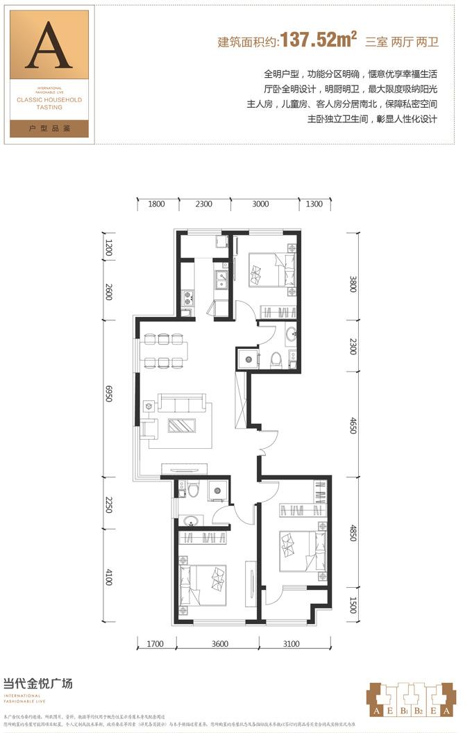 A-3室2厅2卫