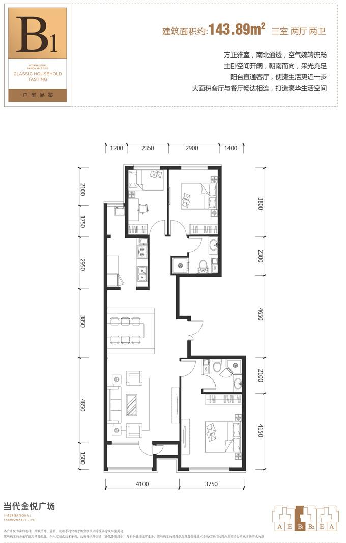 B1-3室2厅2卫