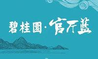 碧桂园官厅蓝