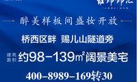 蓝光·雍锦锦汇