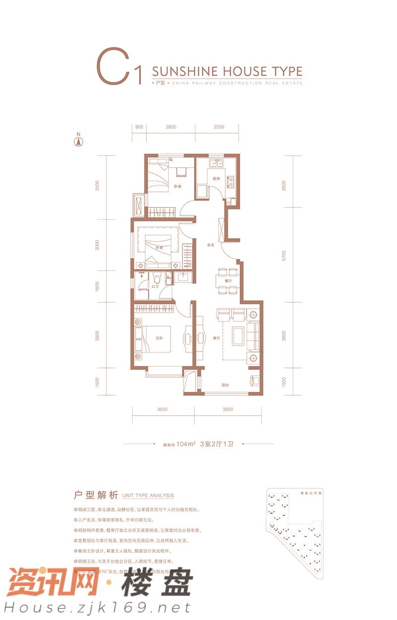 C1户型 104㎡ 三室两厅一卫