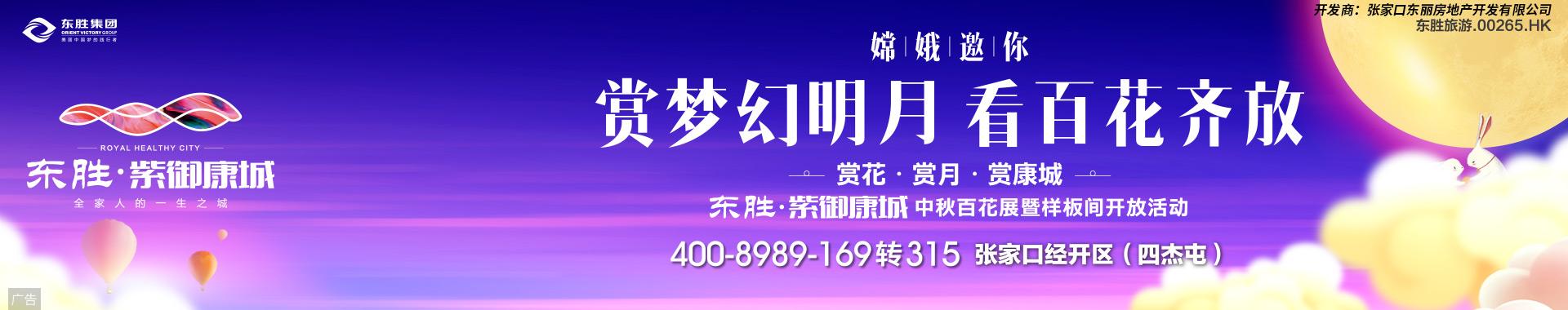 东胜·紫御康城