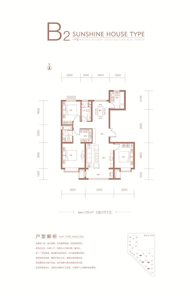 B2户型126㎡ 三室两厅两卫